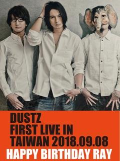 DUSTZ 1st LIVE in Taiwan ~ HAPPY BIRTHDAY RAY~