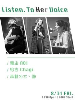 【Listen. To Her Voice - Vol. 2】青虫 / 恰吉 / 森林ㄌㄜˋ園