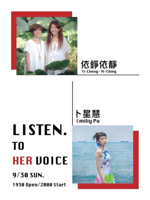 【Listen. To Her Voice - Vol. 3】卜星慧 / 依錚依靜