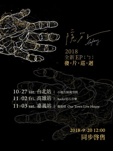 隱分子樂團 2018全新EP【ㄅ】發片巡迴