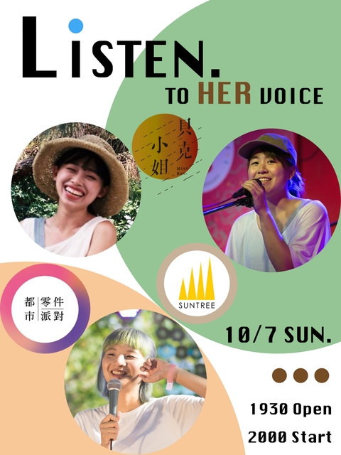 【Listen. To Her Voice - Vol. 4】都市零件派對 / 貝克小姐 / 太陽木音樂