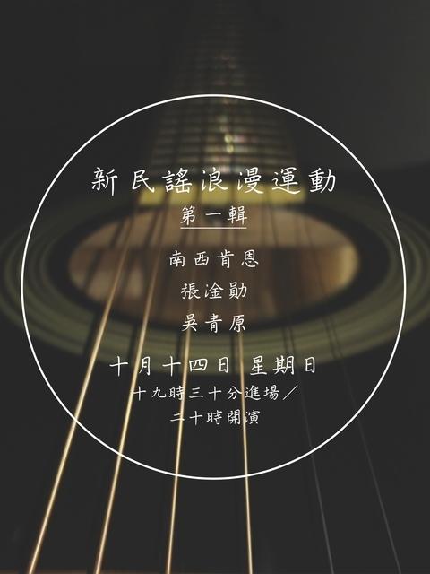 【新民謠浪漫運動 - 第一輯】南西肯恩 / 張淦勛 / 吳青原