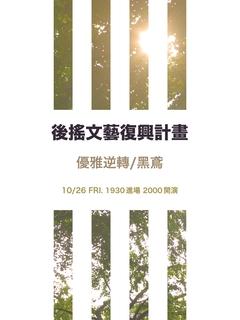 【後搖文藝復興計劃 - Vol. 1】優雅逆轉 / 黑鳶