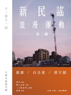 【新民謠浪漫運動 - 第二輯】舒舒 / 百合花 / 黃宇韶