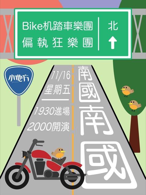 南國南國 2018 - 機踏車樂團的兜風歌單