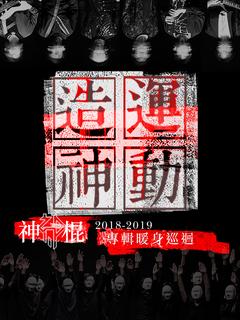神棍 2018「造神運動」暖身巡演台北場