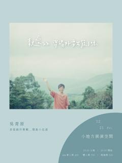 吳青原專輯巡迴臺北場 《親愛的準備好要出發了嗎》