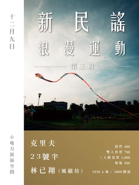 【新民謠浪漫運動 - 第三輯】克里夫 / 23號半 / 林已翔