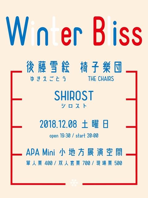 *Winter Bliss* Shirost/後藤雪絵/椅子樂團