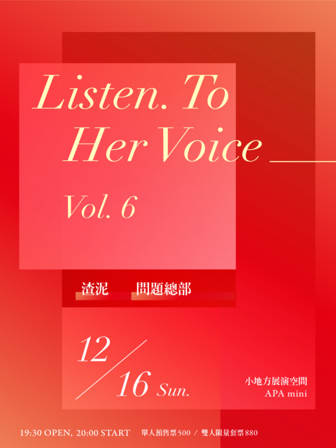 【Listen. To Her Voice - Vol. 6】渣泥 / 問題總部