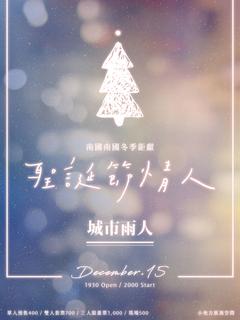 南國南國冬季鉅獻 — 聖誕節情人(城市雨人年末專場)
