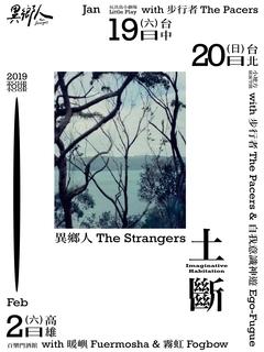 異鄉人樂團 《土斷》專輯巡迴 - 台北場