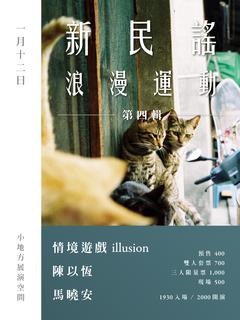 【新民謠浪漫運動 - 第四輯】陳以恆 / 情境遊戲 / 馬曉安