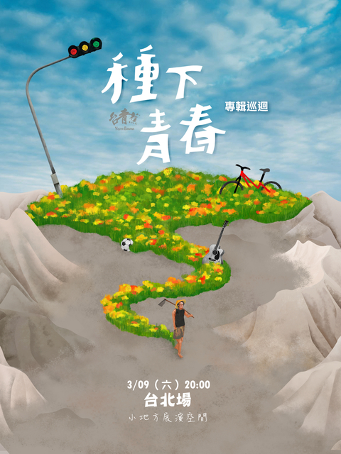 台青蕉《種下青春》新專輯巡迴台北場