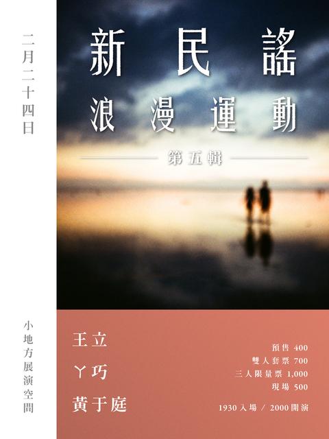 新民謠浪漫運動 - 第五輯:王立 / ㄚ巧 / 黃于庭
