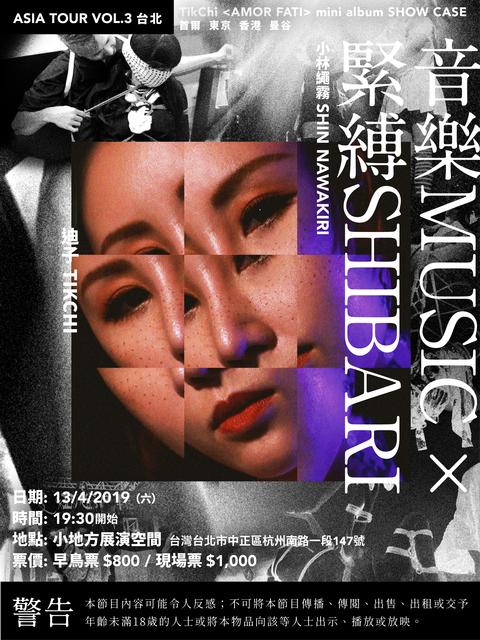 TikChi 迪子 x 小林縄霧 x 漉露:《Amor Fati》Showcase in Taipei