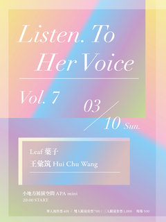 【Listen. To Her Voice - Vol. 7】葉子 / 王彙筑