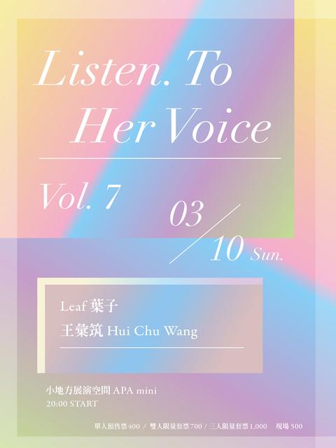【Listen. To Her Voice - Vol. 7】葉子 / 王彙筑