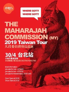The Maharajah Commission 大君委員會 - 寶島巡演台北站