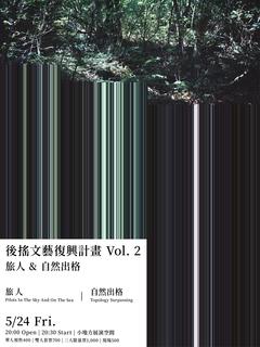 【後搖文藝復興計畫 Vol. 2】旅人 / 自然出格