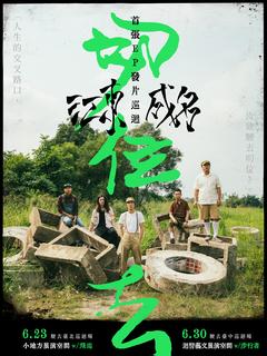 江東成名首張創作 EP「叨位去」駛去臺北巡迴場