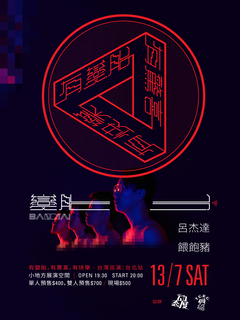 有「變胎」有驚喜 有快樂 臺灣巡演 - 臺北站