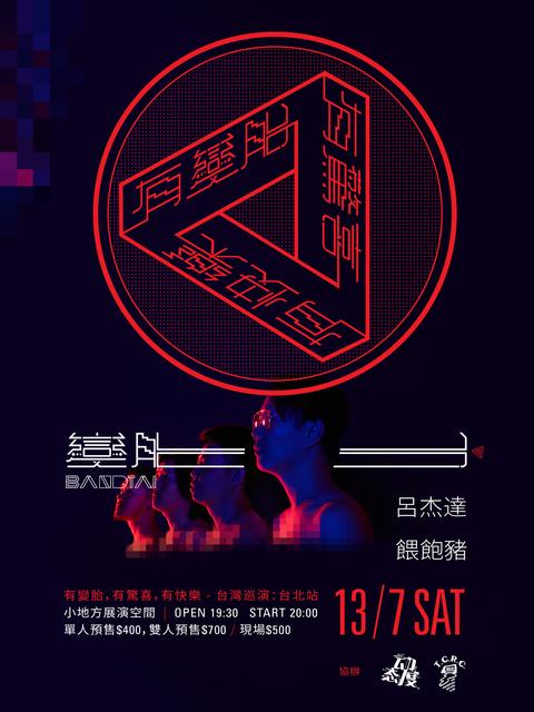 有「變胎」有驚喜 有快樂 台灣巡演 - 台北站