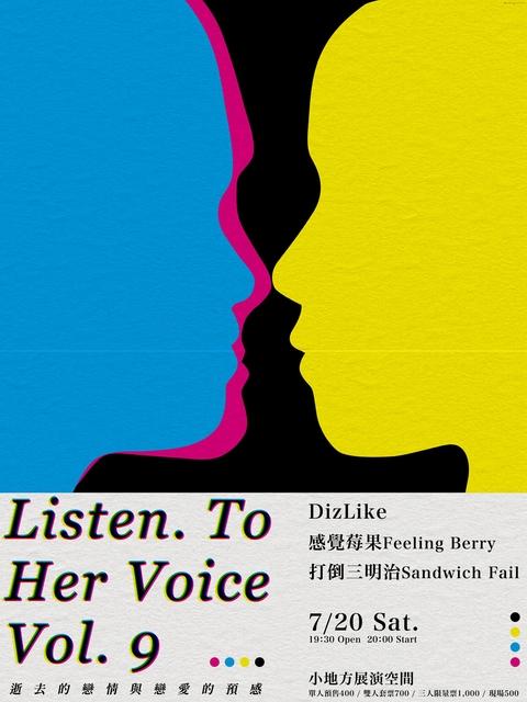 【Listen. To Her Voice - Vol. 9】逝去的戀情與戀愛的預感