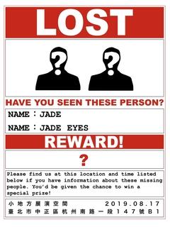 「LOST:尋找消失的音樂計畫」JADE x JADE EYES
