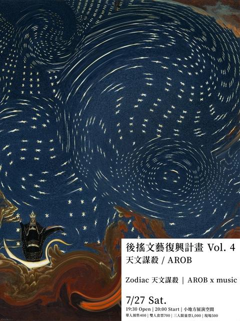 【後搖文藝復興計畫 Vol. 4】天文謀殺 / AROB