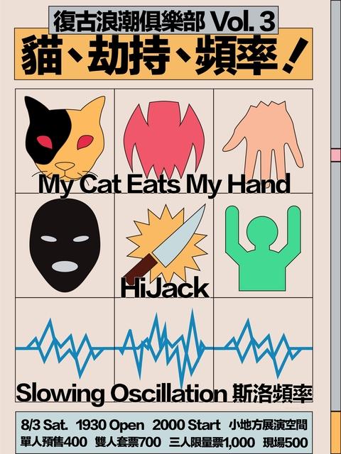 復古浪潮俱樂部 Vol. 3 - 貓、劫持、頻率!