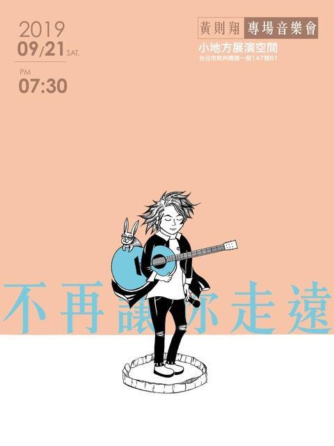 黃則翔 2019 專場音樂會【不再讓你走遠】