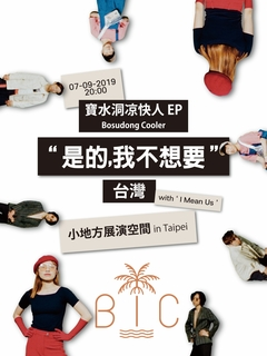 "Bosudong Cooler(寶水洞涼快人)with I Mean Us - ""是的,我不想要"" 台灣巡演台北站"