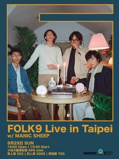 ♡ 泰國四壞 ♡ Folk9 Live in Taipei ♡