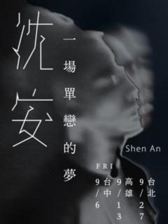一場單戀的夢 - 台北站