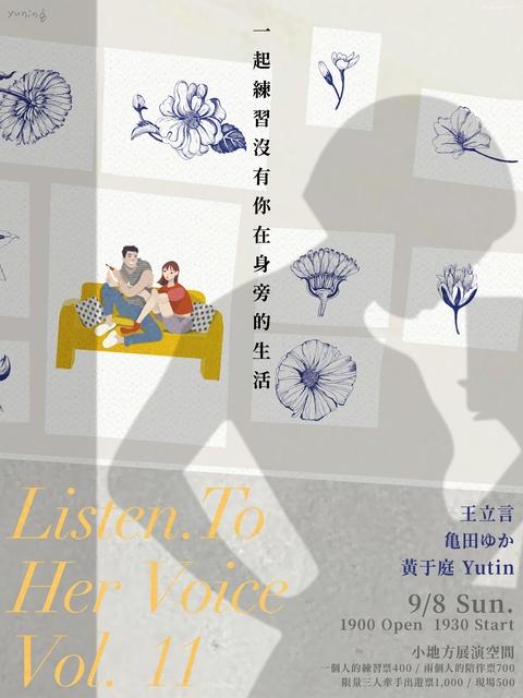 Listen. To Her Voice - Vol. 11:一起練習沒有你在身旁的生活