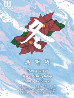 "Soul wave 所謂音樂祭四季巡迴企劃 ""無所謂 <冬> """