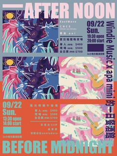 【AFTER NOON, BEFORE MIDNIGHT】 Windie Music x apa mini 一日餐酒館