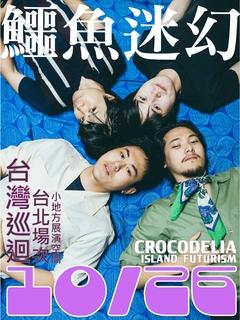 鱷魚迷幻 密探沼澤|台灣巡迴台北場