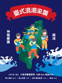 臺式浪潮來襲 - 第一輯:島嶼上的聲音 / 廟祭