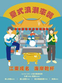 臺式浪潮來襲 - 第一輯:島嶼上的聲音 / 慶典