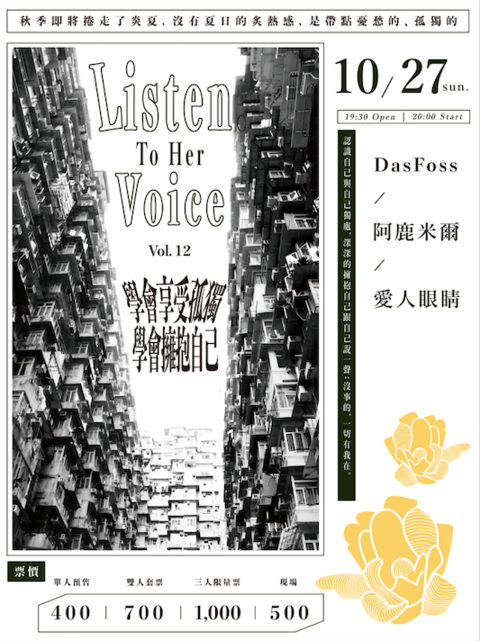 Listen to her voice - Vol. 12 : 學會享受孤獨 學會擁抱自己