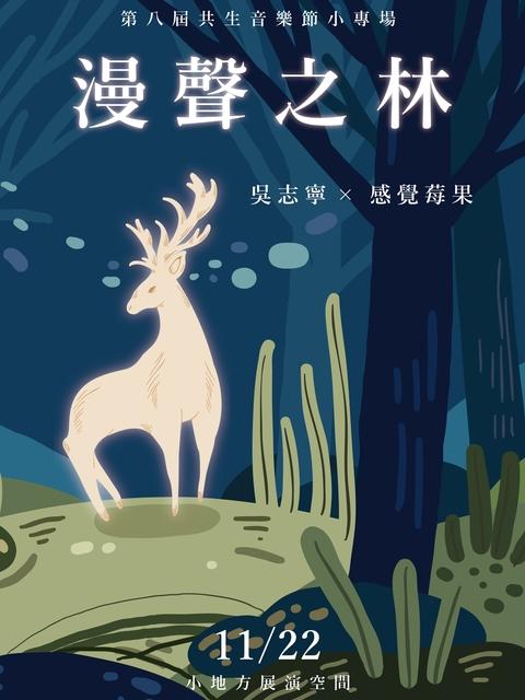 第八屆共生音樂節小專場-漫聲之林