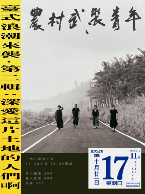 臺式浪潮來襲-第二輯:深愛這片土地的人們啊