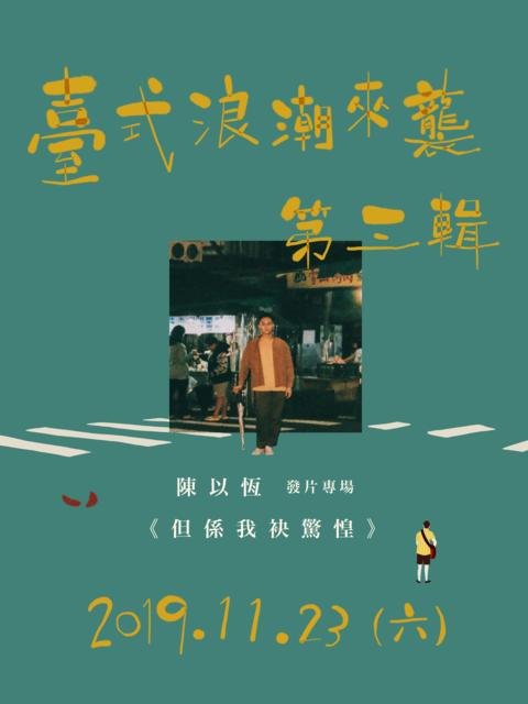 臺式浪潮來襲 第三輯 — 陳以恆《但係我袂驚惶》發片專場