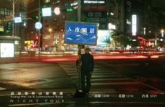 黃瑋傑與山寮樂隊《入夜風景 Night Tour》2018年終專場--台北場