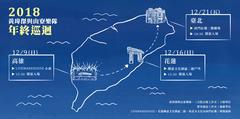 黃瑋傑與山寮樂隊《入夜風景 Night Tour》2018年終專場--高雄場