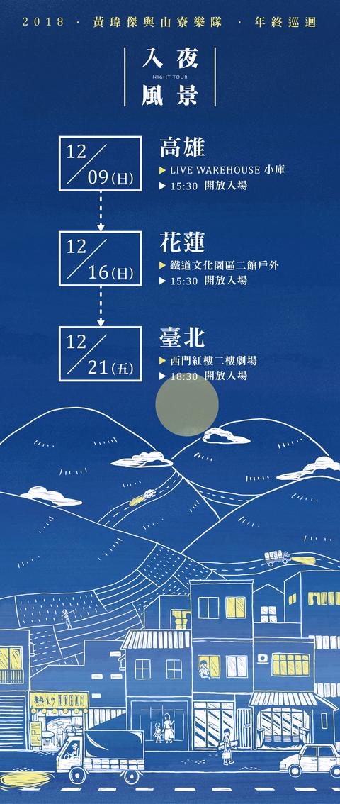黃瑋傑與山寮樂隊《入夜風景 Night Tour》2018年終專場--花蓮場