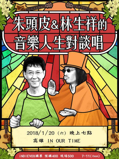 朱頭皮 vs 林生祥 的 [對彈講唱頌聊爽]