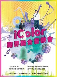 iColor跨界融合音樂會